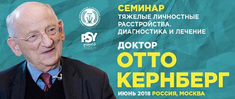 Otto Kernberg / Отто Кернберг